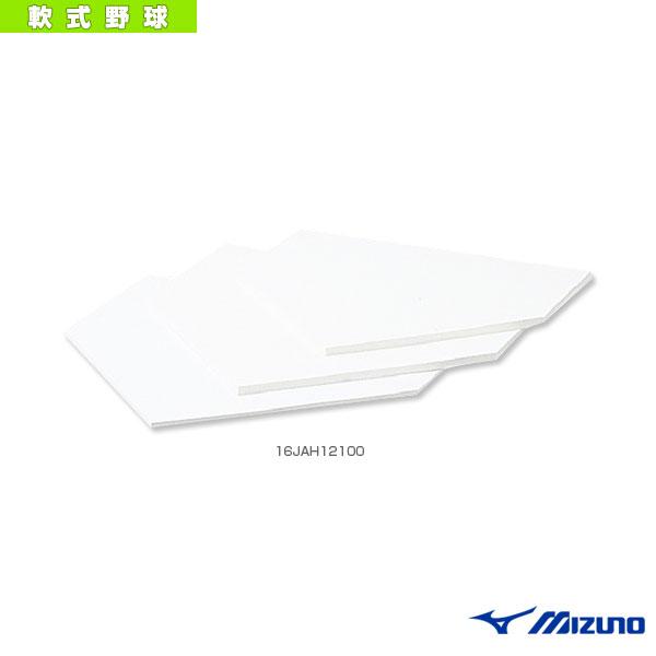軟式用ホームベース/公式規格品/高さ0.5cm(16JAH12100)