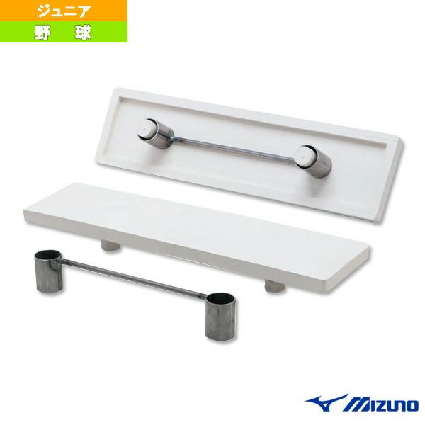 少年用Pプレート/公式規格品/高さ2cm(16JAP13100)