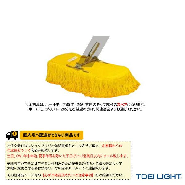 [送料別途]ホールモップスペア60(T-1207)