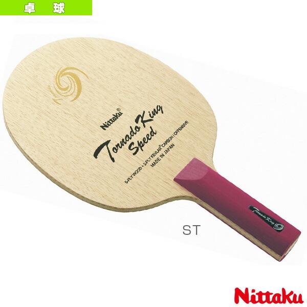 トルネードキング スピード/TORNADO KING SPEED/ストレート(NC-0408)