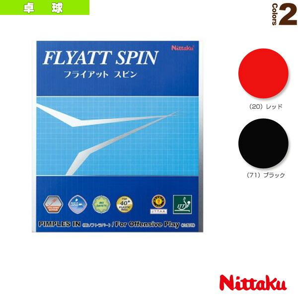 フライアット スピン/FLYATT SPIN(NR-8569)