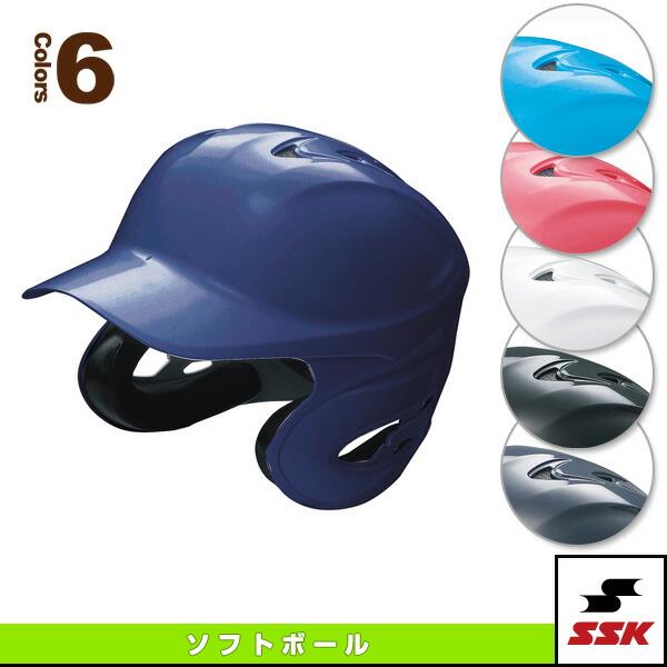 ソフトボール用両耳付きヘルメット(H6000)