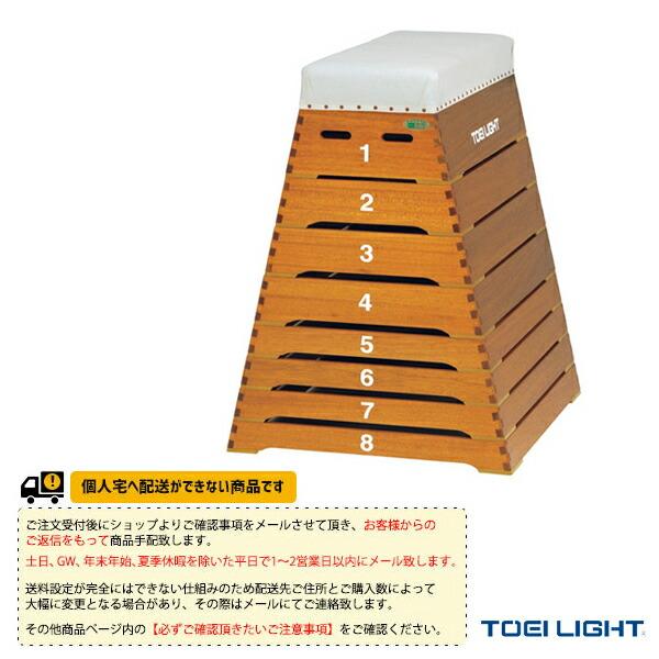 [送料お見積り]跳び箱8段中型/中学校・高校向(T-1936)
