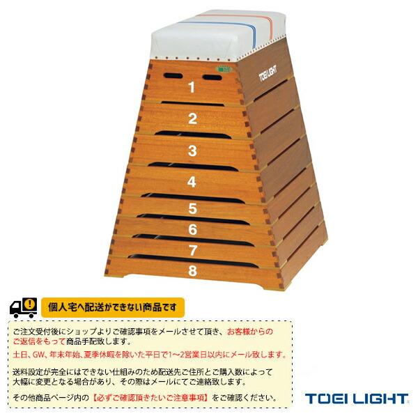 [送料お見積り]跳び箱ST8段中型/中学校・高校向(T-1937)
