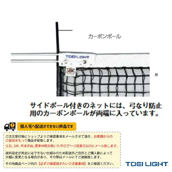 [送料別途]硬式テニスネット/上部ダブルタイプ/サイドポール無し(B-2368)
