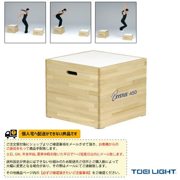 [送料別途]ステップボックス45(H-7187)