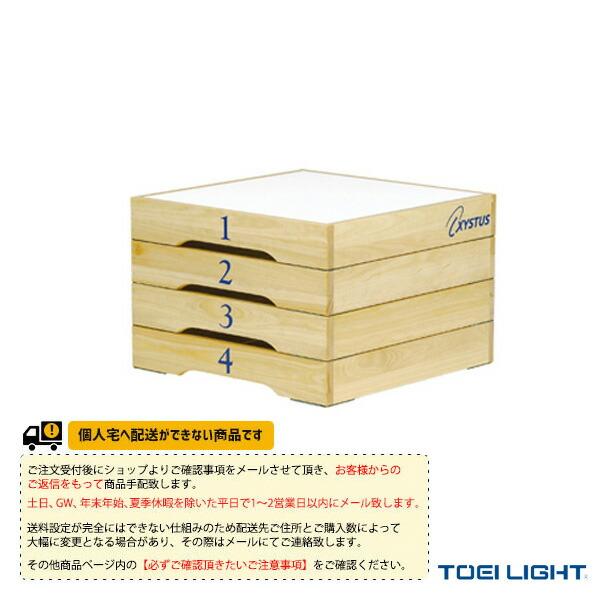 [送料別途]ステップボックス4(H-7188)