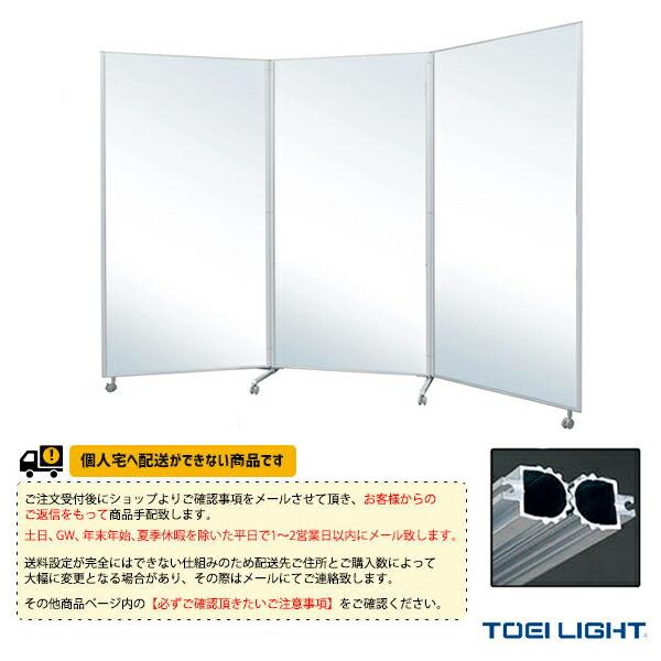 [送料お見積り]移動式三面ガラスミラー2700(T-1889)