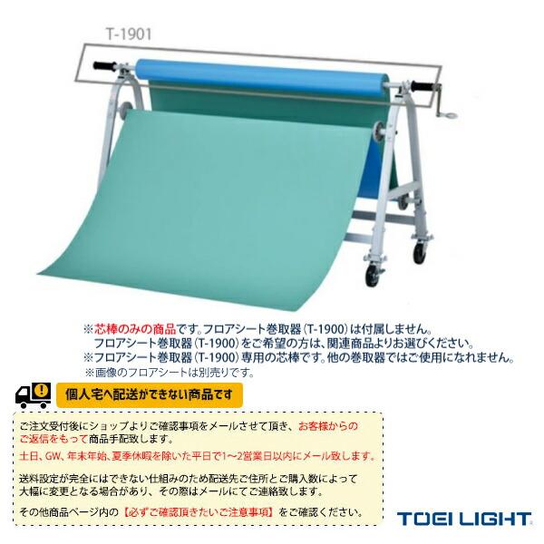 [送料別途]フロアシート巻取芯棒/T-1900専用(T-1901)