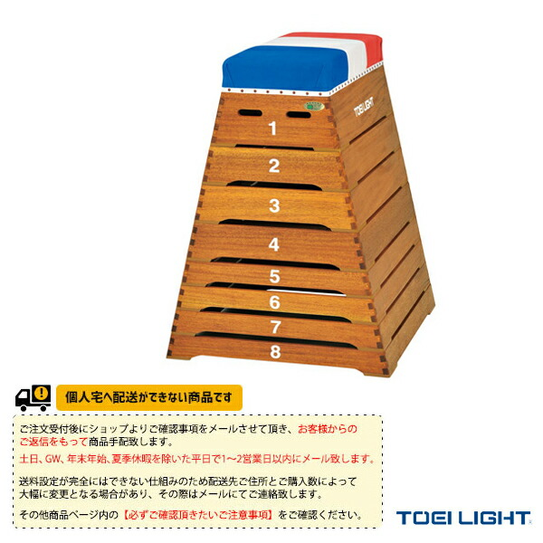 [送料お見積り]跳び箱8段SL100/中学校・高校向(T-1934)