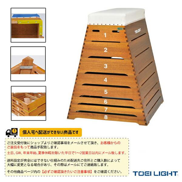 [送料お見積り]跳び箱8段大型/高校・一般向(T-1935)