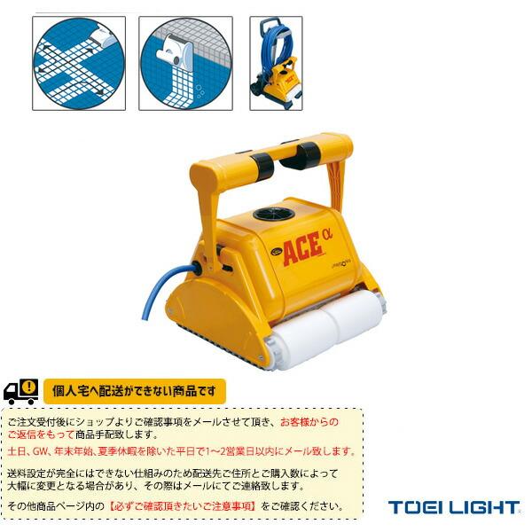 [送料別途]プールロボットACE25(B-2262)