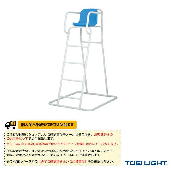 [送料別途]アルミ審判台KS150/屋外用(B-2369)
