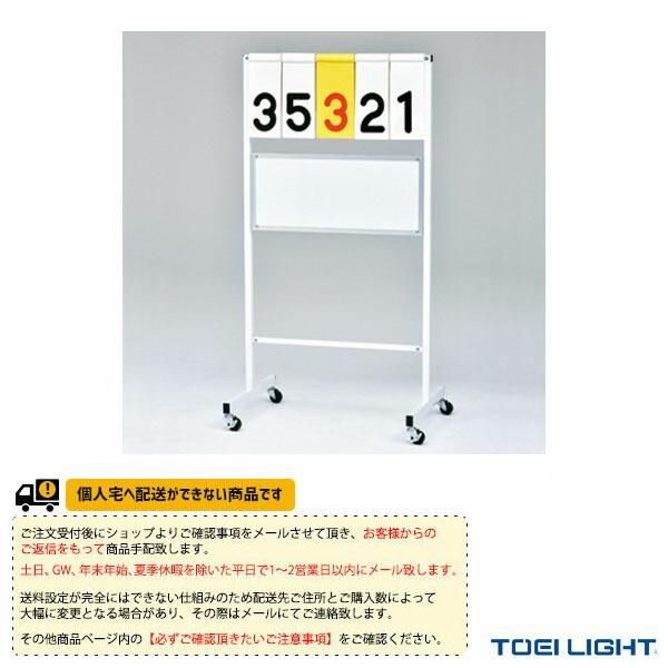 [送料別途]得点板SK4(B-2393)