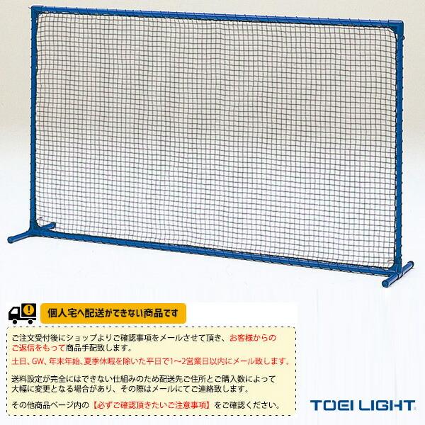 [送料別途]マルチ球技スクリーン120(B-2403)