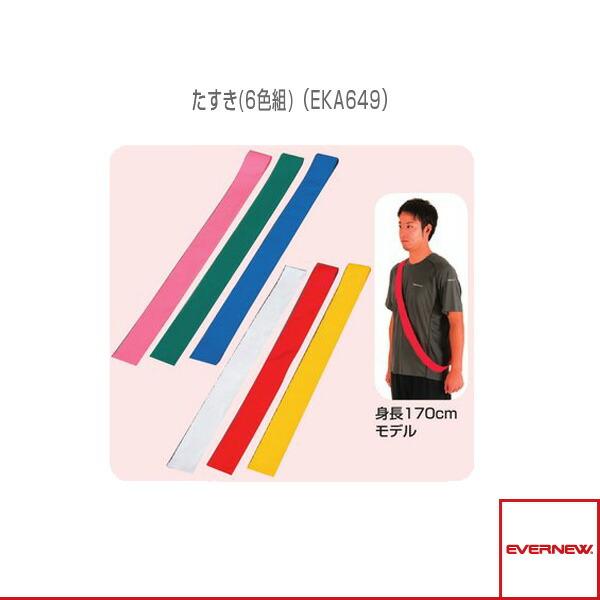 たすき(6色組)(EKA649)