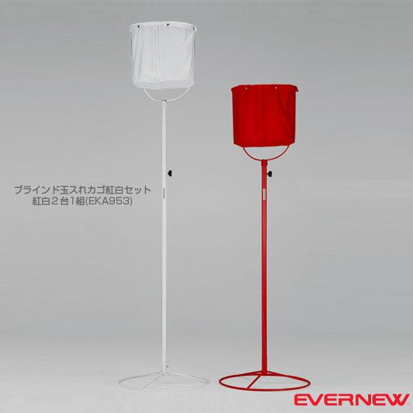 [送料別途]ブラインド玉入れカゴ紅白セット/紅白2台1組(EKA953)