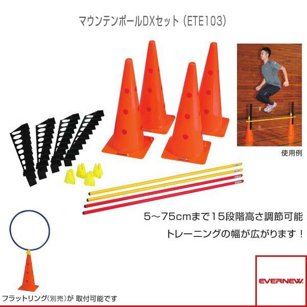 [送料別途]マウンテンポールDXセット(ETE103)