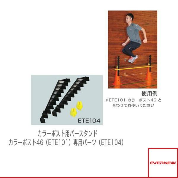 カラーポスト用バースタンド/カラーポスト46(ETE101)専用パーツ(ETE104)