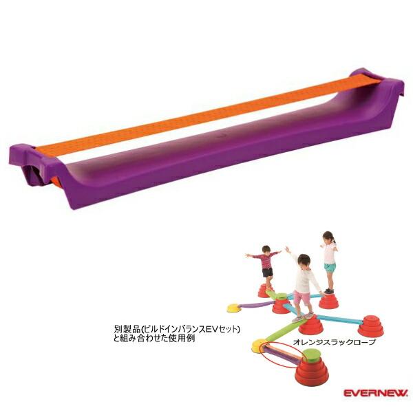 オレンジスラックロープ(EGN005)