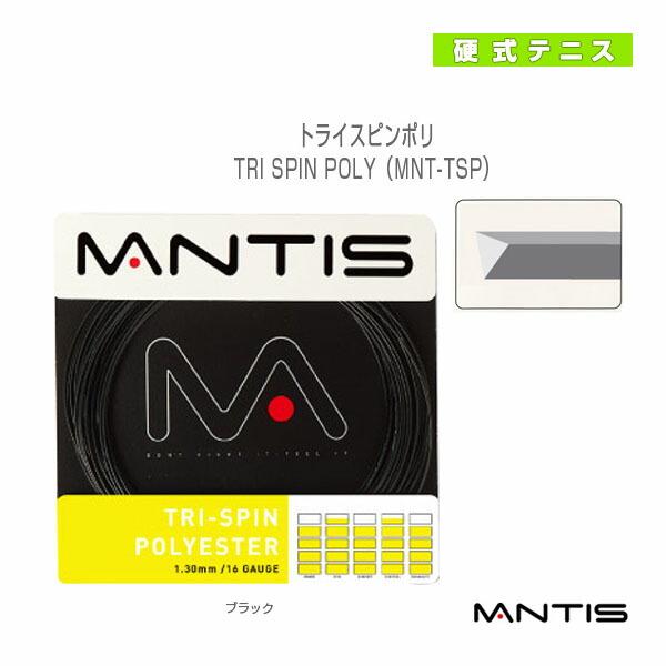 トライスピンポリ/TRI SPIN POLY(MNT-TSP)