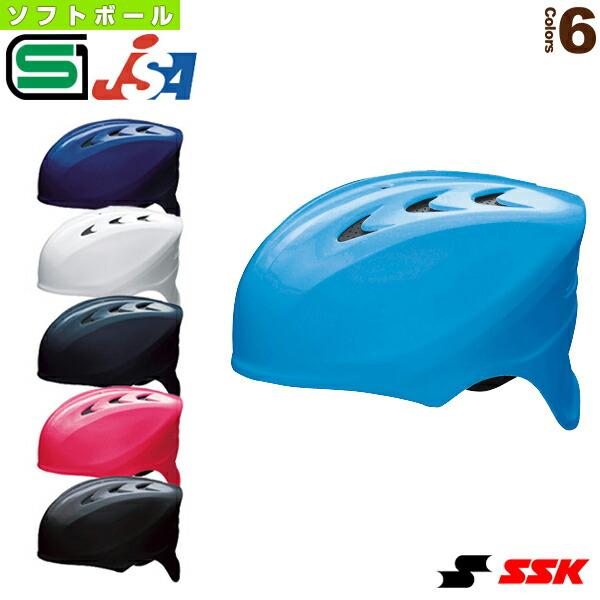 ソフトボール用キャッチャーズヘルメット(CH225)