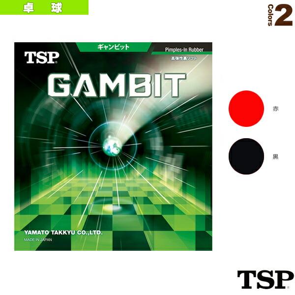 ギャンビット/GAMBIT(020051)