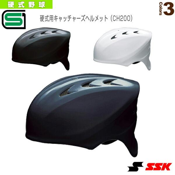硬式用キャッチャーズヘルメット(CH200)