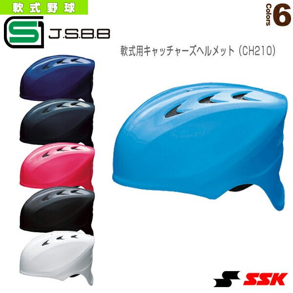 軟式用キャッチャーズヘルメット(CH210)
