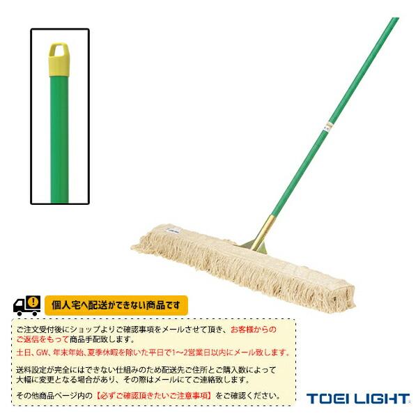[送料別途]体育館モップ90(T-1202)