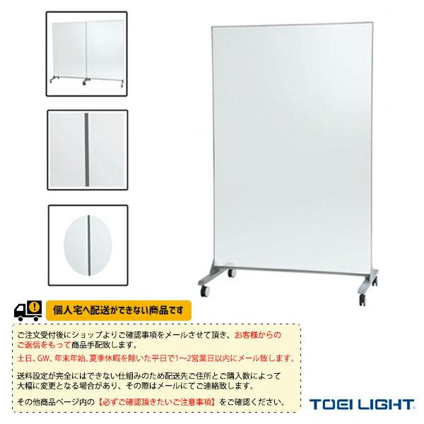[送料お見積り]移動式ガラスミラー1200(T-2813)