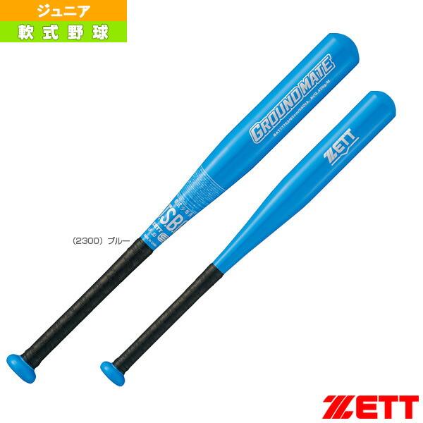 グランドメイト/少年軟式用金属製バット/62cm/420g平均(BAT77762)
