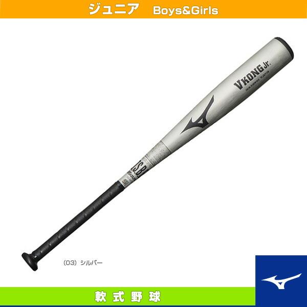 Vコング Jr./76cm/平均530g/少年軟式用金属製バット(1CJMY11876)