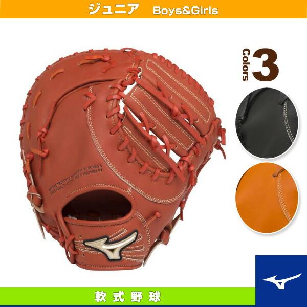 グローバルエリートRG/少年軟式・一塁手用ミット/ST型(1AJFY16400)