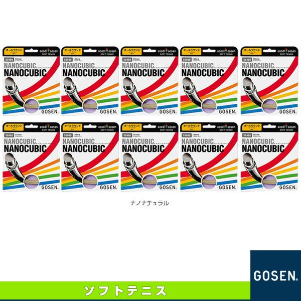 『10張単位』ナノキュービック(SS900)
