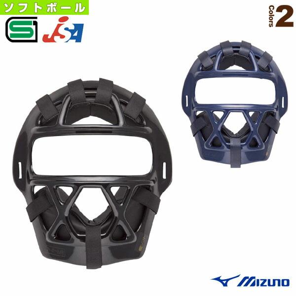 ソフトボール用マスク/キャッチャー用防具(1DJQS130)