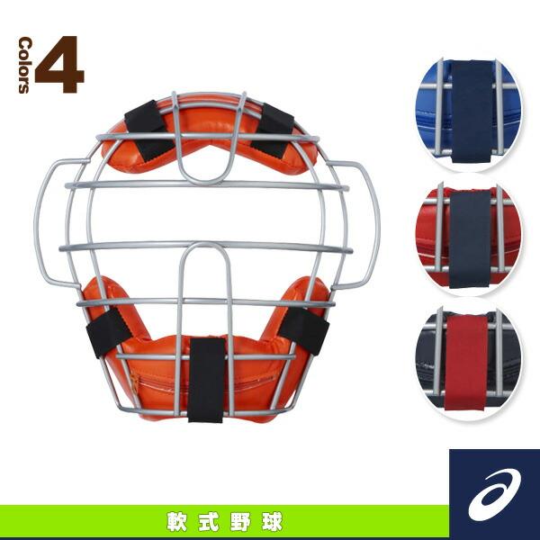 軟式用マスク/A・B号、M号ボール対応(BPM471)