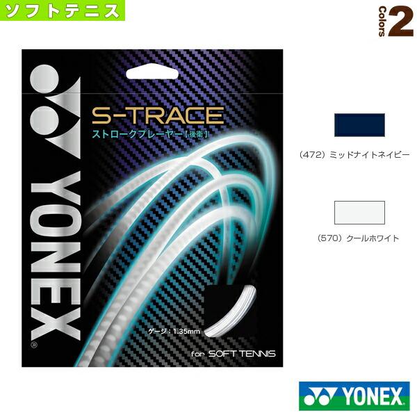 S-トレース/S-TRACE(SGST)