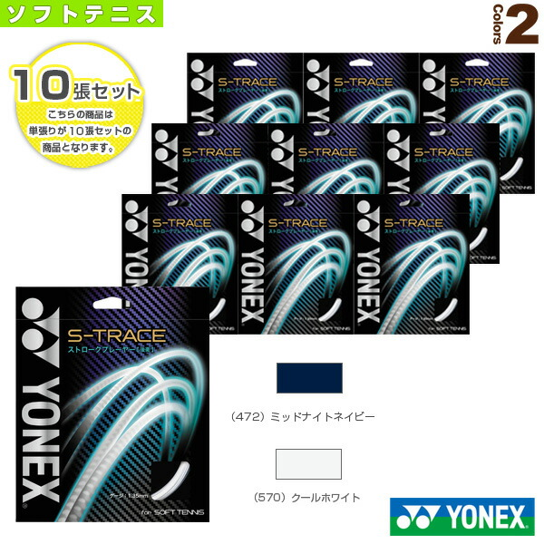 『10張単位』S-トレース/S-TRACE(SGST)