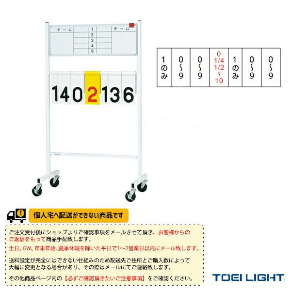 [送料別途]得点板SA2(B-3976)