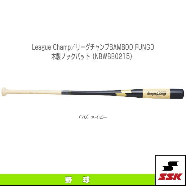 League Champ/リーグチャンプBAMBOO FUNGO/木製ノックバット(NBWBB0215)