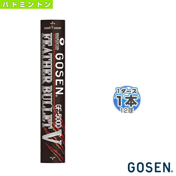 フェザーバレットV 練習用シャトルコック(GF-5000)『1ダース(12個)』