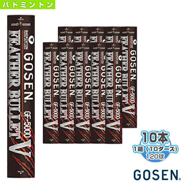 フェザーバレットV 練習用シャトルコック(GF-5000)『10ダース(120個)』