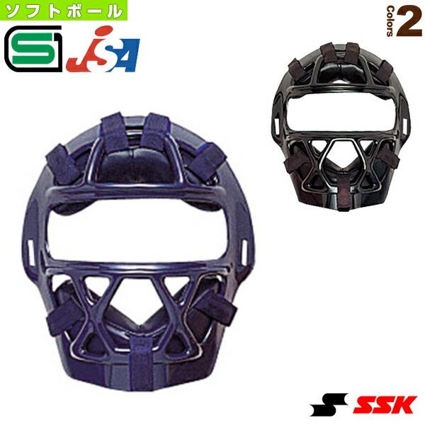 ソフトボール用マスク/3号球対応(CSM4010S)