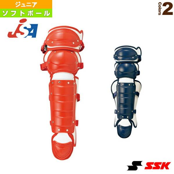 少年ソフトボール用レガーズ/ダブルカップ(CSLJ110C)