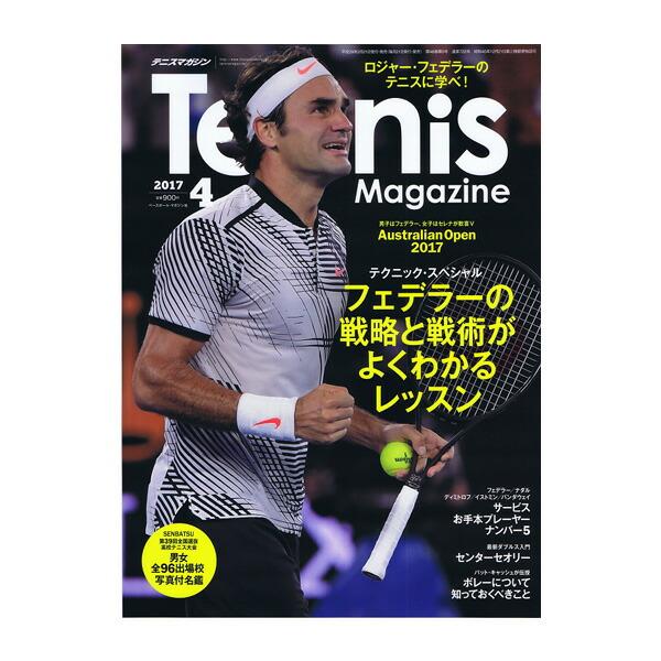 テニスマガジン 2017年4月号(BBM0251704)