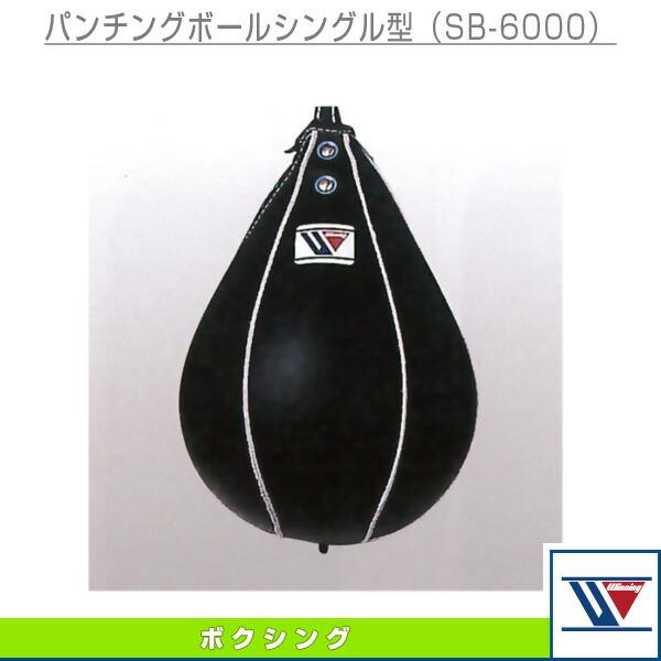 パンチングボールシングル型(SB-6000)