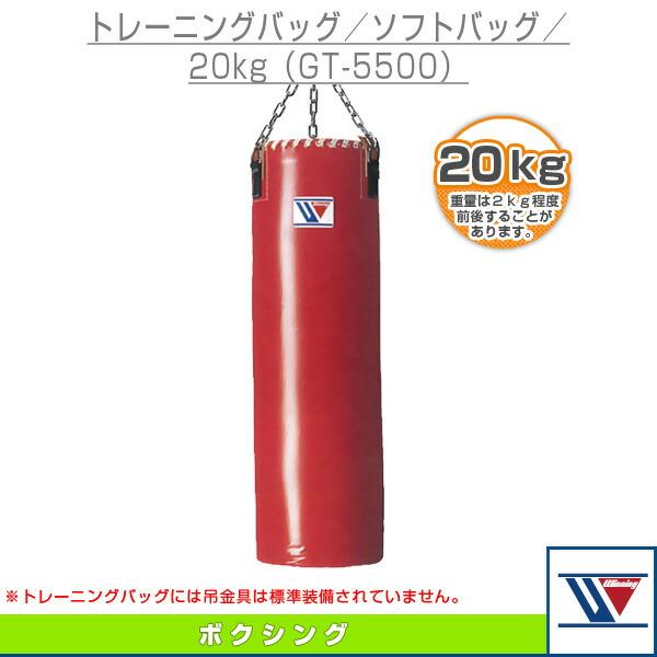 [送料別途]トレーニングバッグ/ソフトバッグ/20kg(GT-5500)