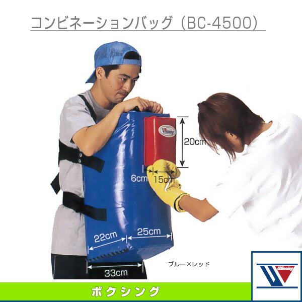 コンビネーションバッグ(BC-4500)
