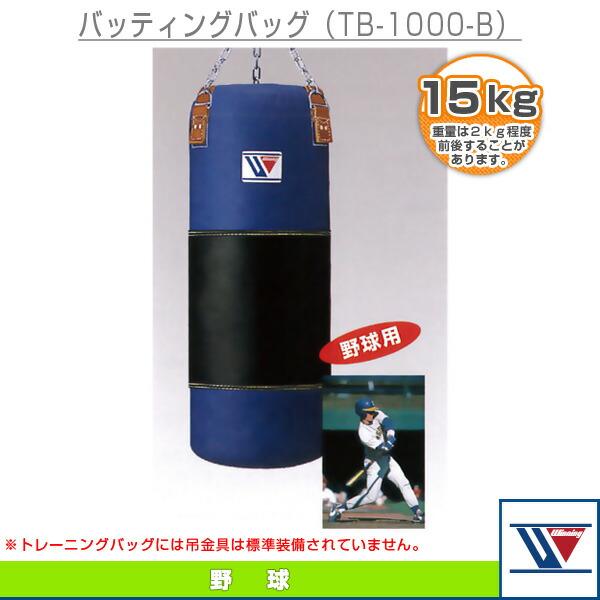 [送料別途]バッティングバッグ/20kg(TB-1000-B)